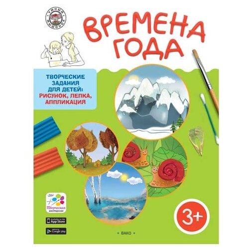 Купить Ульева Е.А. Умный мышонок. Времена года. Творческие задания для детей 3-4 лет , Вако, Учебные пособия