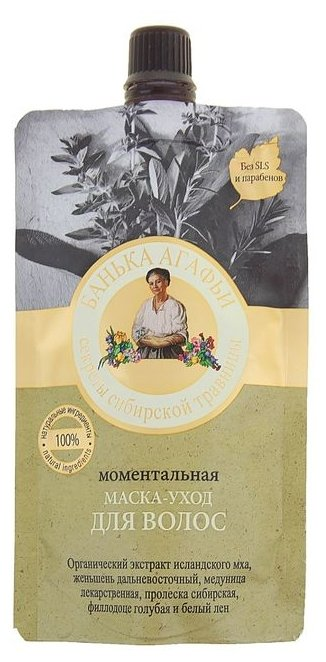 Рецепты бабушки Агафьи Банька Агафьи Моментальная маска-уход для волос