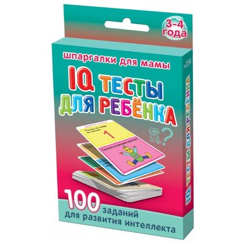 Набор карточек Лерман Шпаргалки для мамы. IQ тесты для ребёнка 3-4 года 8.8x6.3 см 50 шт.Дидактические карточки<br>