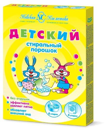 Стиральный порошок Невская Косметика Детский