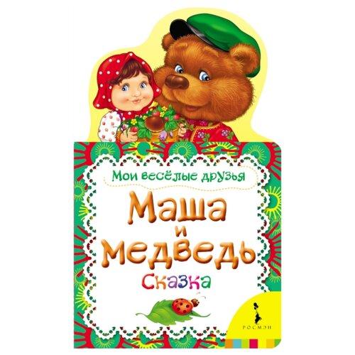 Фото - Мои веселые друзья. Маша и медведь. Сказка книжки картонки росмэн мои веселые друзья лисичка сестричка