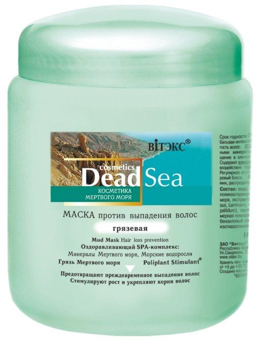 Витэкс Косметика Мертвого Моря Маска грязевая против выпадения волос
