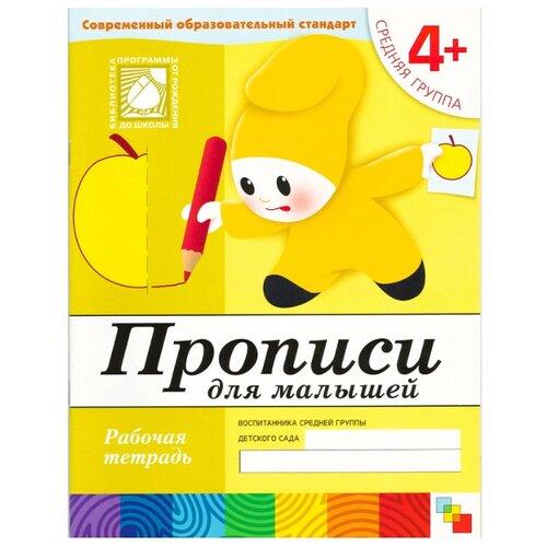 Купить Денисова Д., Дорожин Ю. Прописи для малышей (4+). Средняя группа , Мозаика-Синтез, Учебные пособия