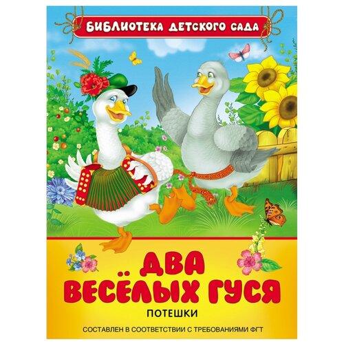 Купить Библиотека детского сада. Два веселых гуся. Потешки, РОСМЭН, Книги для малышей