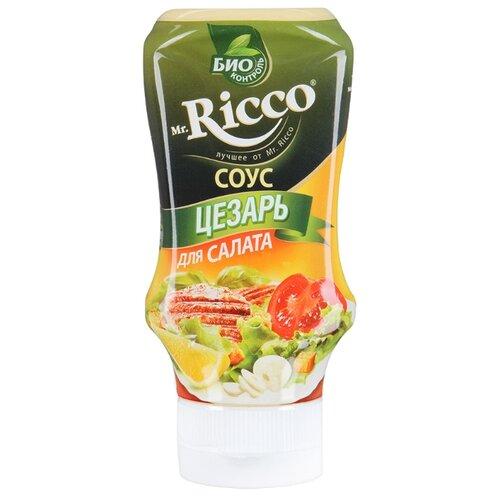 Соус Mr.Ricco Цезарь, 310 г соус biomeals dieta sauce тысяча островов 310 г