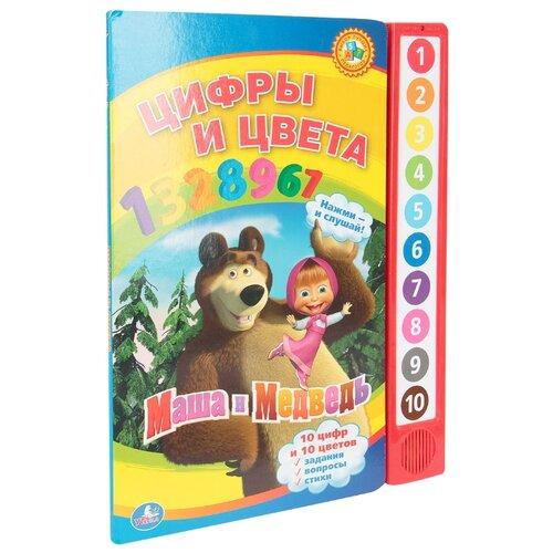 Савичев В. Н. Маша и медведь. Цифры и цвета карточки развивающие умка маша и медведь буквы и цифры 30 карточек