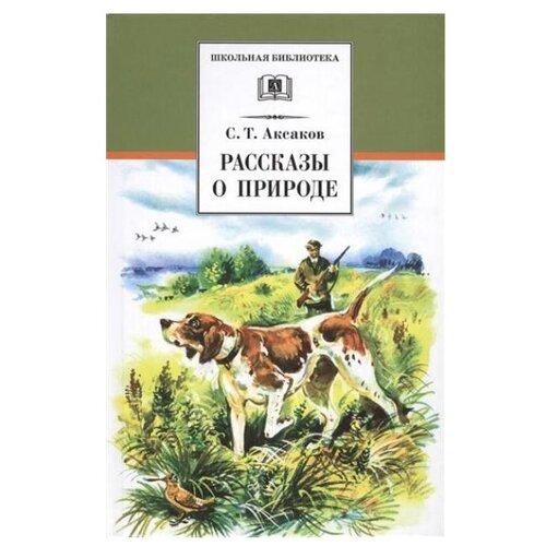 """Аксаков С.Т. """"Рассказы о природе"""""""