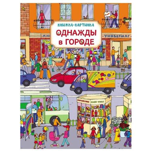 Купить Саввушкина Т.А. Книжка-картинка. Однажды в городе , РОСМЭН, Книги для малышей