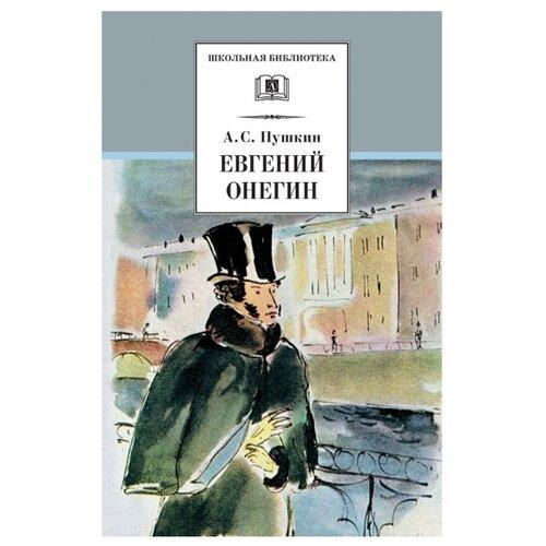 Купить Пушкин А.С. Евгений Онегин , Детская литература, Детская художественная литература