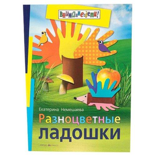 Фото - Немешаева Е.А. Внимание: дети! Разноцветные ладошки немешаева е дом в коробке