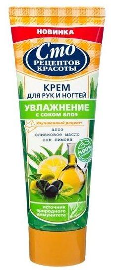 Крем для рук и ногтей Сто рецептов красоты Увлажнение с соком алоэ 80 мл