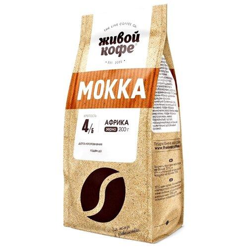 Кофе в зернах Живой Кофе Mokka, арабика, 200 гКофе в зернах<br>