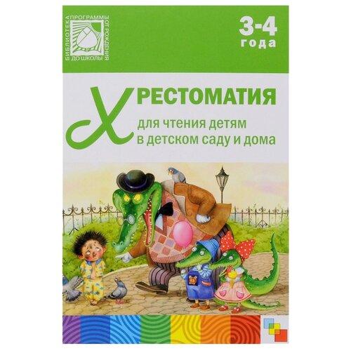 Купить Хрестоматии для чтения детям 3-4 года, Мозаика-Синтез, Детская художественная литература