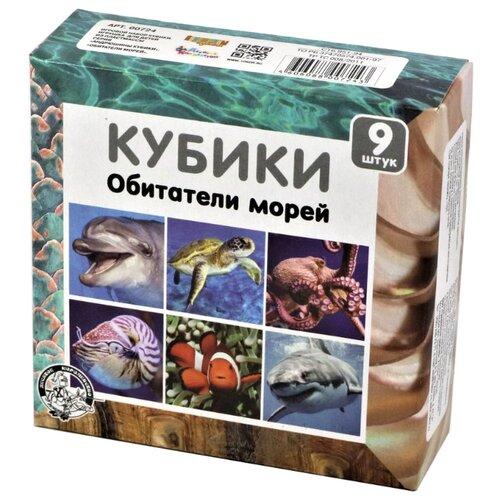 Кубики-пазлы Десятое королевство Обитатели морей 00724Детские кубики<br>