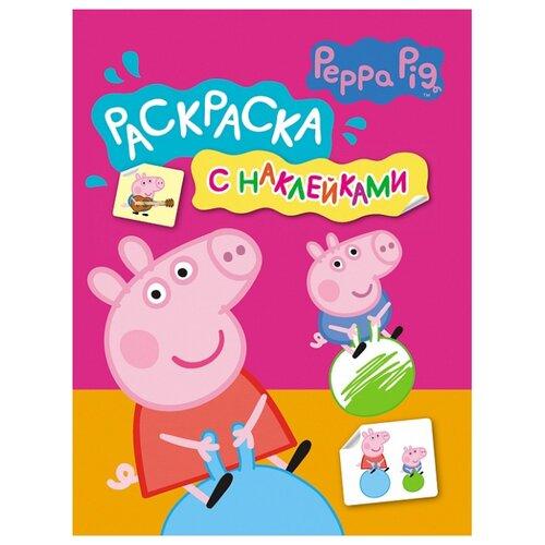 РОСМЭН Раскраска с наклейками Свинка Пеппа (розовая)Раскраски<br>