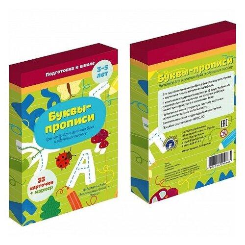 Набор карточек Маленький гений Буквы-прописи 90665 22x15 см 33 шт.Дидактические карточки<br>