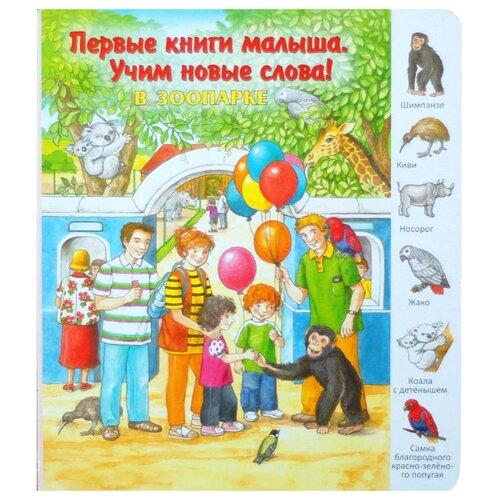 Купить Первые книги малыша. Учим новые слова! В зоопарке, Улыбка, Познавательная литература