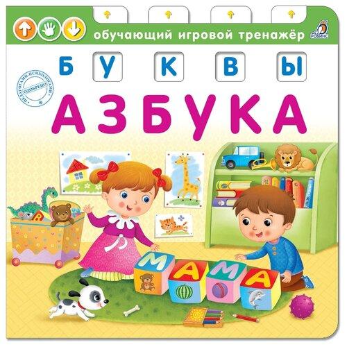 сосновский е азбука буквы обучающий игровой тренажер Сосновский Е. Азбука. Буквы