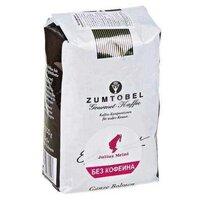 Кофе Julius Meinl Цумтобель без кофеина в зернах 500 гр