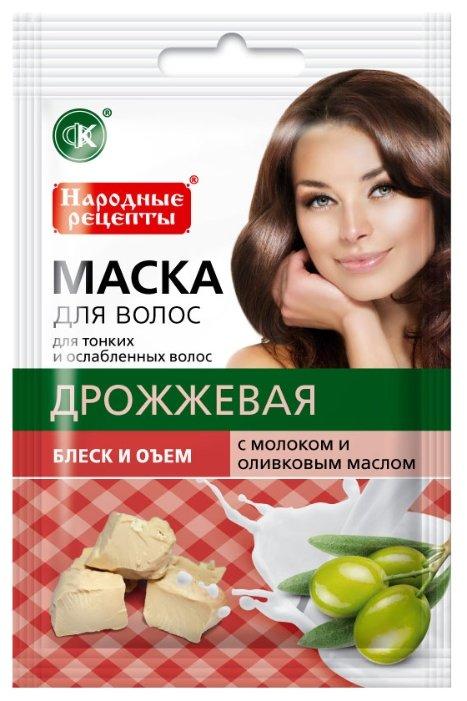 Народные рецепты Маска для волос дрожжевая с молоком и оливковым маслом