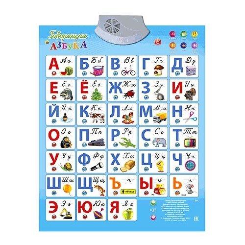 Электронный плакат Рыжий кот Говорящая азбука электронный плакат знаток говорящая азбука с 8 режимами работы 70082