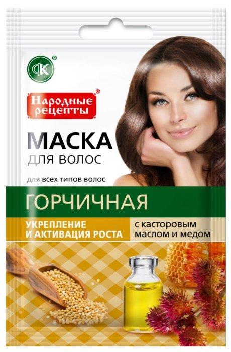 Народные рецепты Маска для роста волос горчичная с касторовым маслом и медом