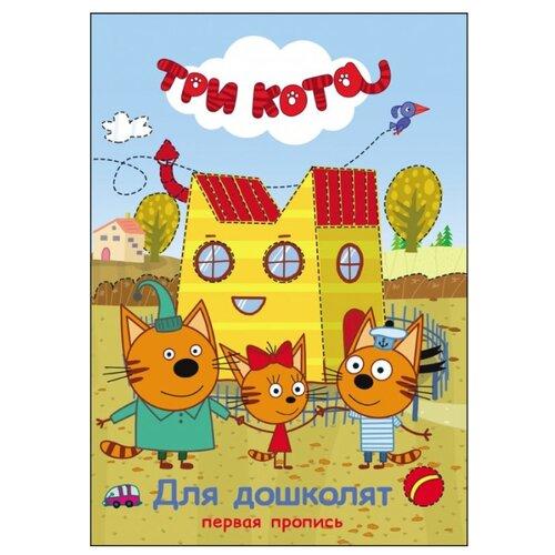 Купить Три кота. Первая пропись. Для дошколят, Проф-Пресс, Учебные пособия