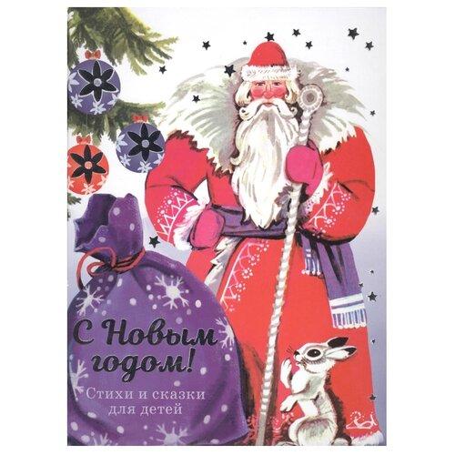 Купить С Новым годом! Стихи и сказки для детей, Стрекоза, Детская художественная литература