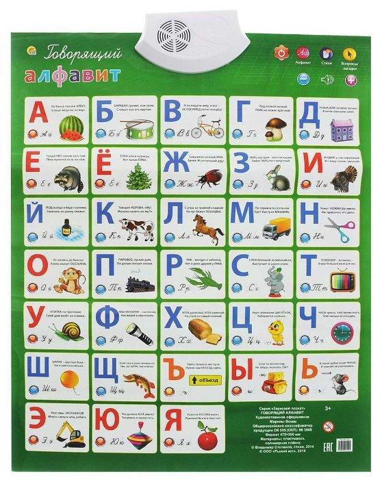 Электронный плакат Рыжий кот Говорящий алфавит