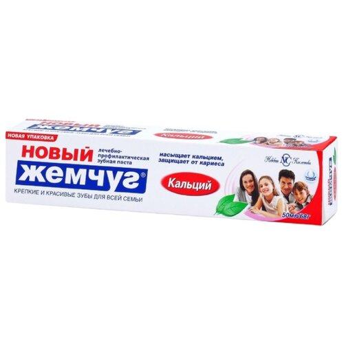 Зубная паста Новый Жемчуг Кальций, 50 мл детская зубная паста silca putzi кальций 50 мл