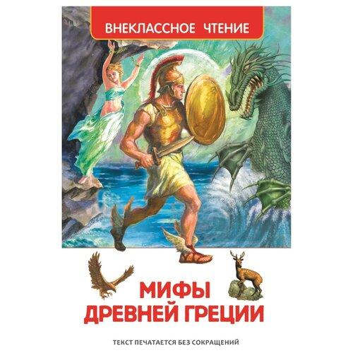Смирнова В. Мифы Древней Греции крем из греции