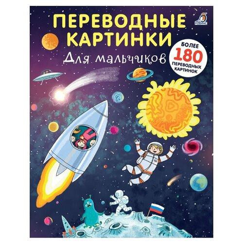 Купить Переводные картинки. Для мальчиков, Робинс, Книжки с наклейками