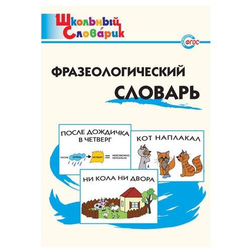Купить Рогалёва Е.И. Школьный словарик. Фразеологический словарь , Вако, Учебные пособия