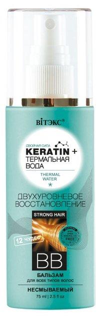 Витэкс ВВ Бальзам Keratin + Термальная вода Двухуровневое восстановление 12 чудес для всех типов волос