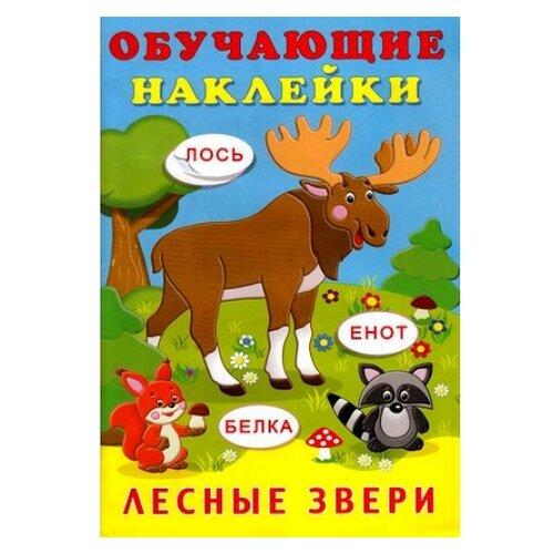 Купить Книжка с наклейками Обучающие наклейки Лесные звери, Фламинго, Книжки с наклейками