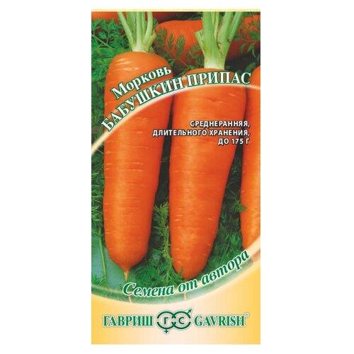 семена гавриш семена от автора морковь мармелад оранжевый 2 г 10 уп Семена Гавриш Семена от автора Морковь Бабушкин припас 2 г, 10 уп.