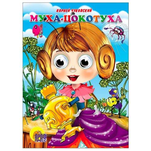 Купить Чуковский К.И. Книжки на картоне с глазками. Муха-Цокотуха (муха в фиолетовом платье) , Проф-Пресс, Книги для малышей