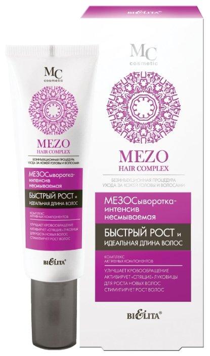 Bielita MEZO HAIR COMPLEX МезоСыворотка-интенсив несмываемая