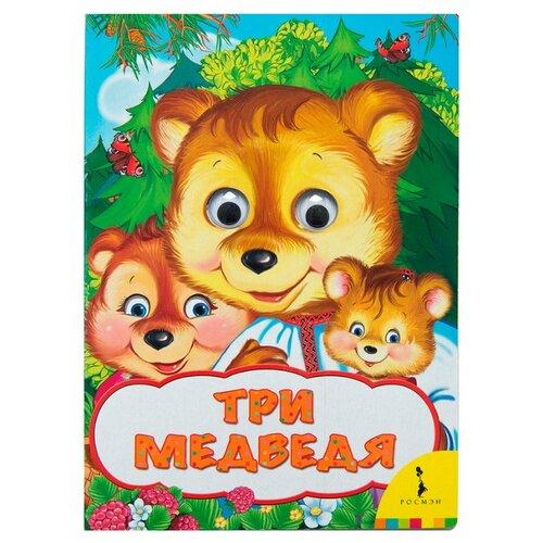 Толстой Л.Н. Веселые глазки. Три медведяКниги для малышей<br>