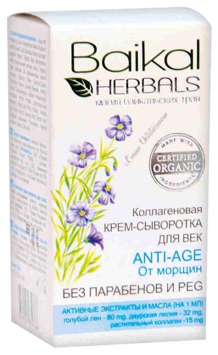 Крем-сыворотка Baikal Herbals коллагеновая для век 15 мл