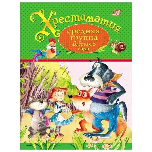 Купить Хрестоматия. Средняя группа детского сада, РОСМЭН, Детская художественная литература
