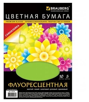 Цветная бумага флуоресцентная, самоклеящаяся BRAUBERG, A4, 10 л., 5 цв.