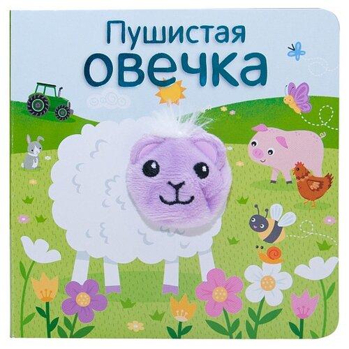 Купить Мозаика-Синтез Книжка-игрушка. Книжки с пальчиковыми куклами. Пушистая овечка, Книжки-игрушки