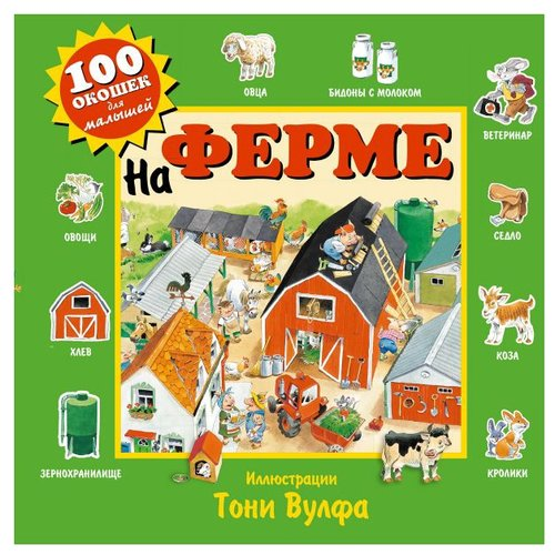 Купить 100 окошек для малышей. На ферме, ЭКСМО, Книги для малышей