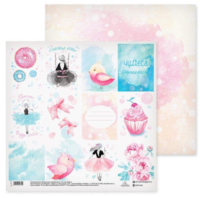 Бумага Арт Узор 30.5x30.5 см, 1 лист, Сладкие мечты