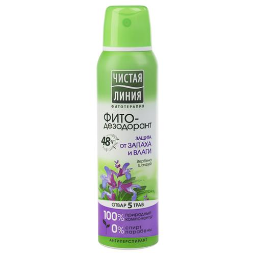 Фито-дезодорант антиперспирант спрей Чистая линия Защита от запаха и влаги, 150 мл дезодорант чистая линия защита от запаха и влаги 150мл аэрозоль