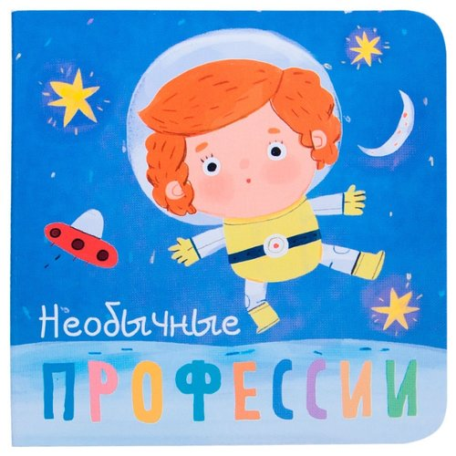 Фото - Мозалева О. Профессии. Необычные профессии. книжки игрушки мозаика kids кем я хочу стать необычные профессии