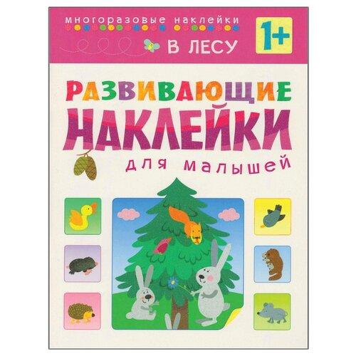 Купить Книжка с наклейками Развивающие наклейки для малышей. В лесу, Мозаика-Синтез, Книжки с наклейками