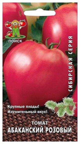 Семена ПОИСК Сибирская серия Томат Абаканский розовый 0.1 г