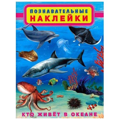 Купить Книжка с наклейками Познавательные наклейки. Кто живет в океане, Фламинго, Книжки с наклейками